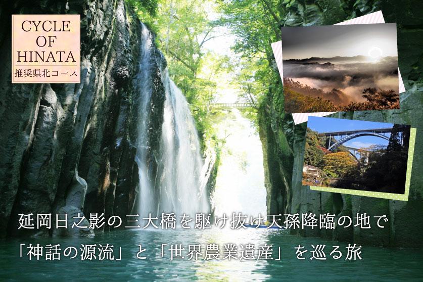 延岡日之影の三大橋を駆け抜け天孫降臨の地で「神話の源流」と「世界農業遺産」を巡る旅