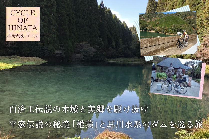 百済王伝説の木城と美郷を駆け抜け 平家伝説の秘境「椎葉」と耳川水系のダムを巡る旅